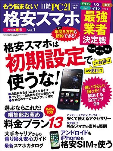 もう悩まない! 格安スマホ 日経PC21 2018年4月号増刊