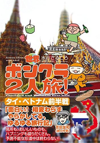 世界ボンクラ2人旅! タイ・ベトナム前半戦 (コミックエッセイの森)の詳細を見る