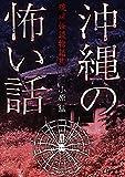 沖縄の怖い話 琉球怪談物語集