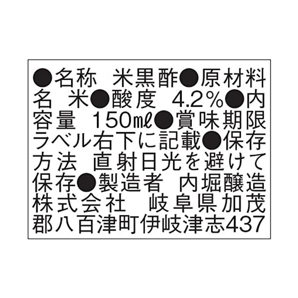 臨醐山黒酢の紹介画像5