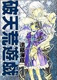 破天荒遊戯 1 (ガンガンファンタジーコミックス)