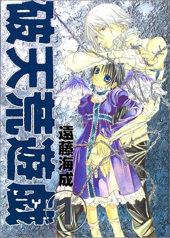 破天荒遊戯 1 (ガンガンファンタジーコミックス)の詳細を見る