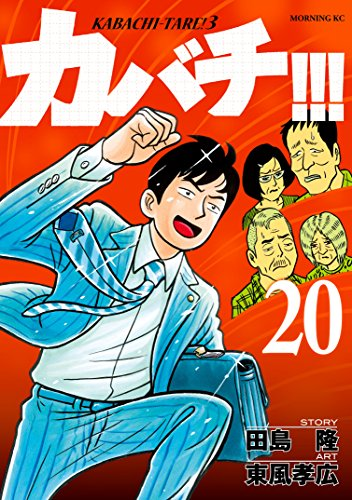 カバチ!!! -カバチタレ!3-(20) (モーニングコミックス)