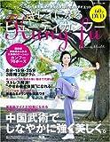 キレイになるビューティカンフー(DVD付) (白夜ムック (No.320))