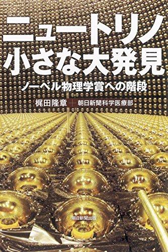 ニュートリノ 小さな大発見 ノーベル物理学賞への階段 (朝日選書)の詳細を見る