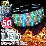 ・プロ施工仕様、LEDチューブライト 13mm/ロープライト 360度高輝度拡散タイプ 2芯1列 50M・ミックス