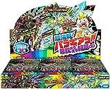 #1: デュエル・マスターズ TCG DMRP-08 双極篇 拡張パック第4弾 超決戦! バラギアラ!!無敵オラオラ輪廻∞ DP-BOX