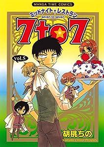 ミッドナイトレストラン 7to7 5巻 (まんがタイムコミックス)