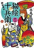 猫絵十兵衛 ~御伽草紙~(12) (ねこぱんちコミックス)