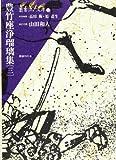 豊竹座浄瑠璃集 (3) (叢書江戸文庫 (37))