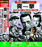 戦争映画パーフェクトコレクション〈突撃〉[DVD]