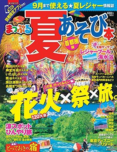 まっぷる 夏あそび本 首都圏版 (まっぷるマガジン)