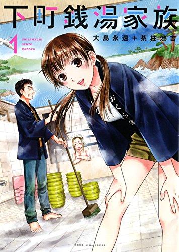 下町銭湯家族 1 (ヤングキングコミックス)