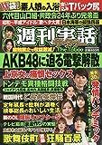 週刊実話ザ・タブー 2020年 5/8 号 [雑誌]: 週刊実話 増刊