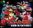スーパー戦隊主題歌・挿入歌大全集IX