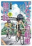 びわっこ自転車旅行記 コミック 1-4巻セット