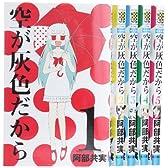 空が灰色だから コミック 全5巻完結セット (少年チャンピオン・コミックス)