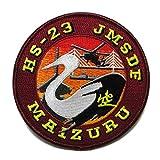 自衛隊グッズ ワッペン 海上自衛隊 舞鶴 第23航空隊 パッチ ベルクロ付