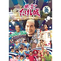 風雲!たけし城 DVD其ノ弐