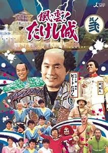 風雲!たけし城 DVD其ノ弐[DVD]