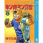 キン肉マンII世 8 (ジャンプコミックスDIGITAL)