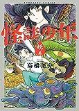 怪談少年 妖ノ巻 (ぶんか社コミックス)