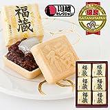 くらづくり最中 【福蔵】 6個入/福餅入り・十勝産小豆100%の自家製小倉餡使用