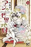アンの世界地図~It's a small world~ 4 (ボニータ・コミックス)
