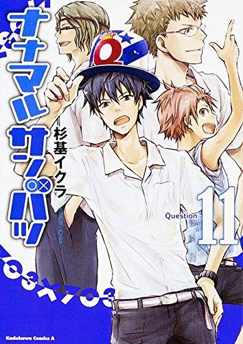 ナナマル サンバツ (11) (カドカワコミックス・エース)の詳細を見る