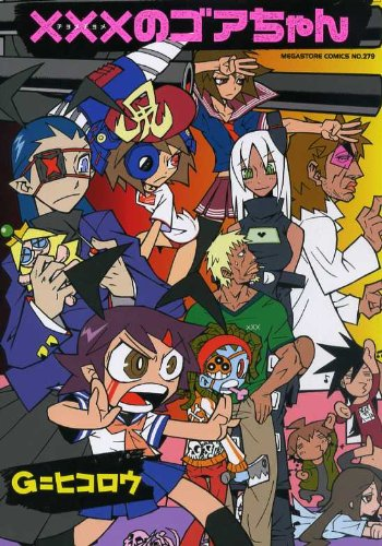 ×××のゴアちゃん (メガストアコミックスシリーズ No. 279)の詳細を見る