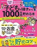 Como特別編集 マンガで読む 子どもが18才までに1000万円貯める本 マネープランシートつきでホントに貯まる! (主婦の友生活シリーズ)