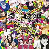 昭和ガールズ歌謡 レアシングルコレクション キングレコード編~イエ・イエ/銀座ゴーゴー~