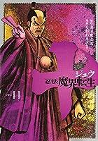 十 忍法魔界転生 第11巻