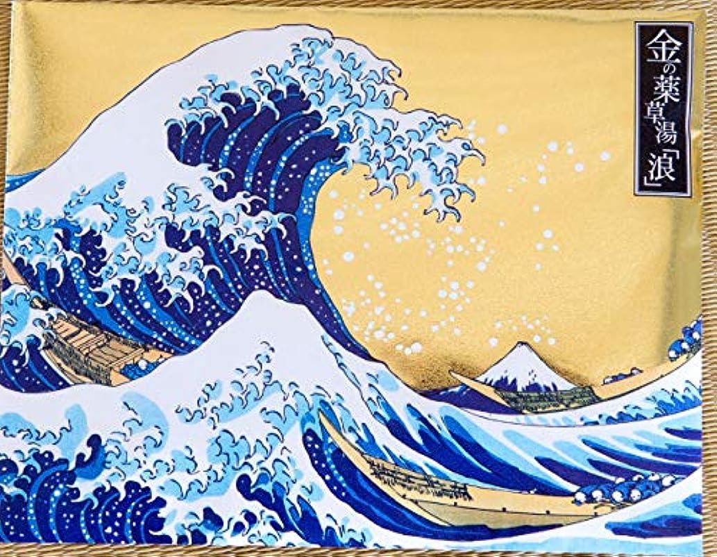 ペネロペ鉱石暖かさ金の薬草湯「浪」 神奈川沖浪裏(富嶽三十六景)