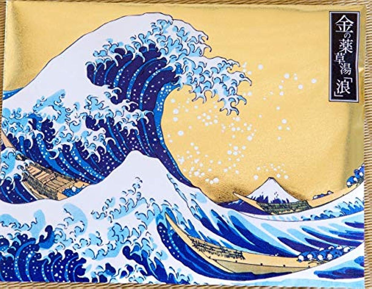 吸収するトランザクション聖なる金の薬草湯「浪」 神奈川沖浪裏(富嶽三十六景)