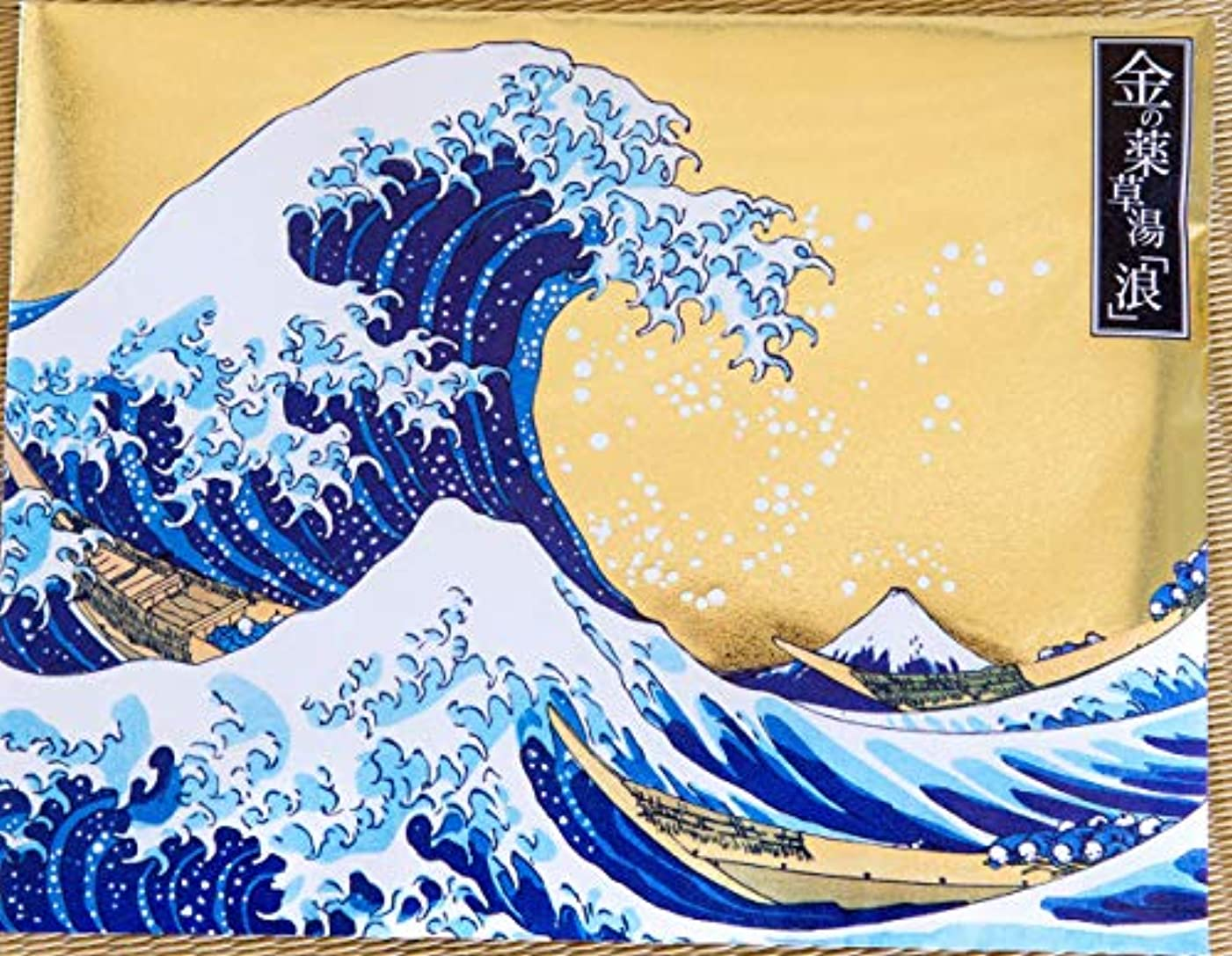 植物の比類のない空洞金の薬草湯「浪」 神奈川沖浪裏(富嶽三十六景)