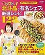 TBSテレビ おびゴハン! 北斗晶と有名シェフの厳選レシピ128品 (レタスクラブMOOK)