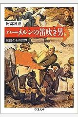 ハーメルンの笛吹き男―伝説とその世界 (ちくま文庫) 文庫