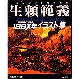 少年マガジン特別編集 生頼範義 イラスト集 FUTURE  WAR 198X年