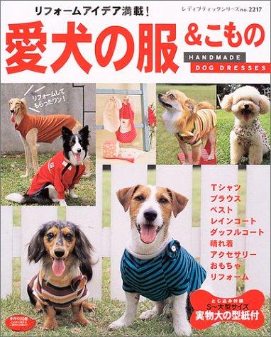 愛犬の服&こもの—リフォームアイデア満載! (レディブティックシリーズ—ソーイング (2217))