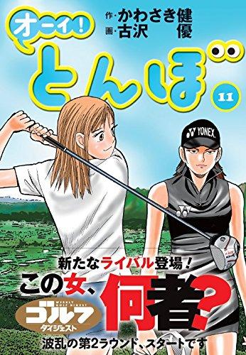 オーイ! とんぼ11巻 (ゴルフダイジェストコミックス)