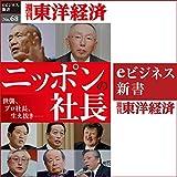 ニッポンの社長(週刊東洋経済eビジネス新書No.068)