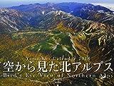 カレンダー2018 空から見た 北アルプス  Bird's Eye View of Northern Alps (ヤマケイカレンダー2018)