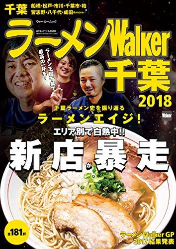 ラーメンWalker千葉2018 ラーメンWalker2018 (ウォーカームック)
