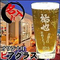 名入れ ビアグラス オリジナル /ビール ジョッキ プレゼント 贈り物 誕生日 記念 バレンタイン