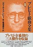 ブレヒト戯曲全集〈第5巻〉