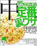 NHKためしてガッテン定番の裏ワザ「中国料理&エスニック」 (AC mook)