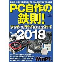 PC自作の鉄則! 2018 (日経BPパソコンベストムック)