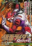 仮面ライダーSPIRITS FORGET MEMORIES 1 白い記憶編 (講談社プラチナコミックス)