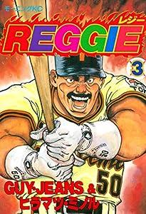 REGGIE 3巻 表紙画像
